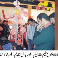 Chenab College Advertisements Gala