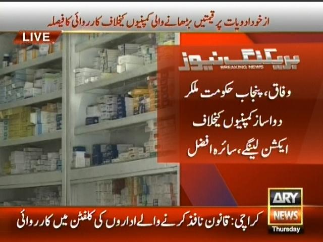 Drugs Companies Against Action– Breaking News – Geo