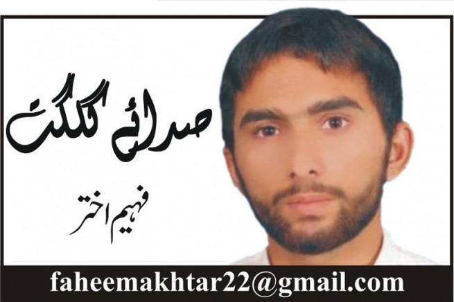 Faheem Akhtar