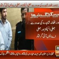 Fake Inspector Arrested– Breaking News – Geo