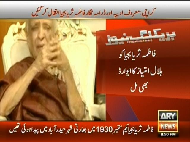 Fatima Suraiya Bajia– Breaking News – Geo