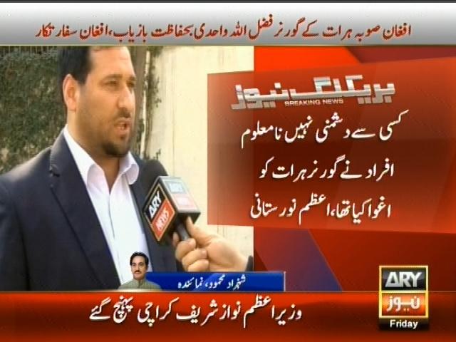 Fazlullah Wahidi – Breaking News – Geo