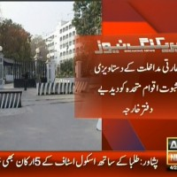 Foreign Office – Breaking News – Geo