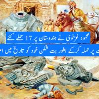 Ghaznavid Empire