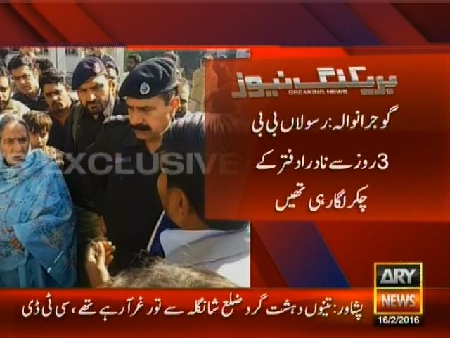 Gujranwala – Breaking News – Geo