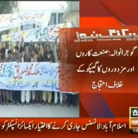 Gujranwala Protest– Breaking News – Geo