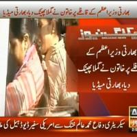 Indian Prime Minister,Woman Flowerpot Threw– Breaking News – Geo