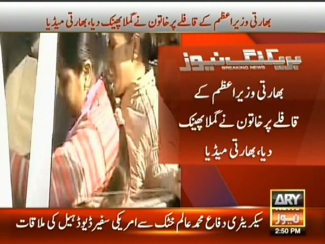 Indian Prime Minister,Woman Flowerpot Threw– Breaking News – Geo