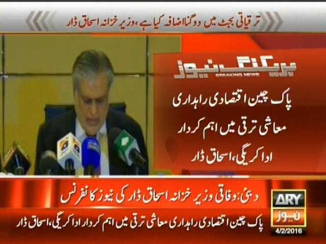 Ishaq Dar– Breaking News – Geo
