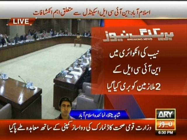 Islamabad NICL Scandal– Breaking News – Geo