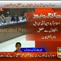 Islamabad NICL Ccandal– Breaking News – Geo