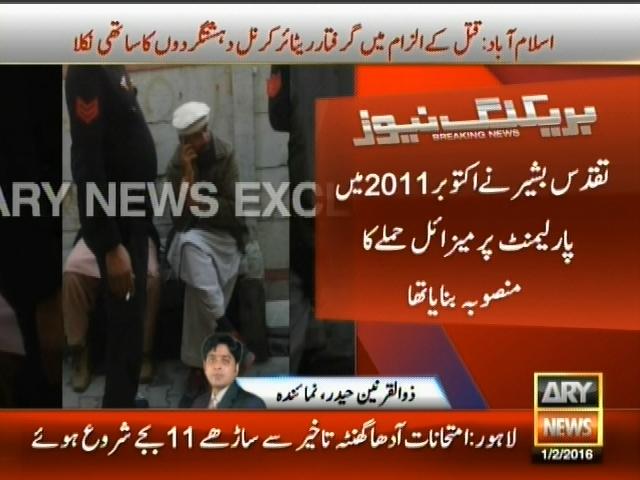 Islamabad Terrorist Arrested– Breaking News – Geo