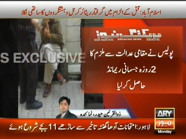 Islamabad Terrorist Arrested– Breaking News – Geo