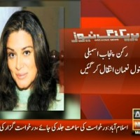 Kanwal Nauman– Breaking News – Geo