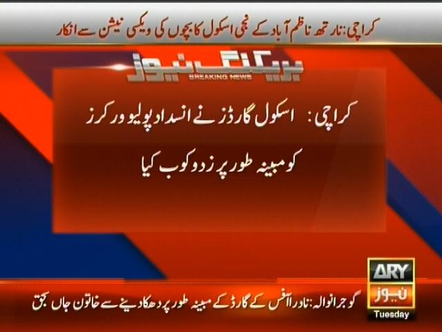Karachi, – Breaking News – Geo