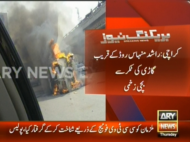 Karachi Car Accident– Breaking News – Geo