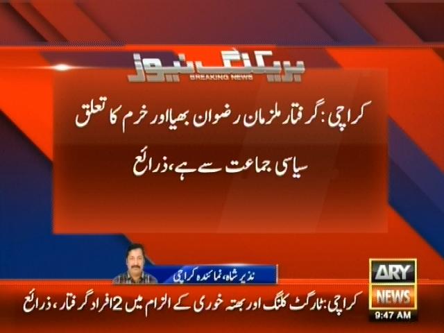 Karachi Operation– Breaking News – Geo