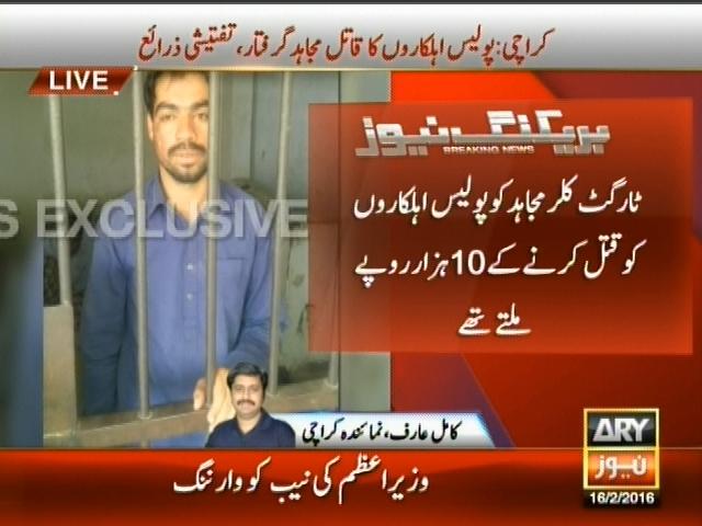 Karachi Target Killers,Mujahid– Breaking News – Geo