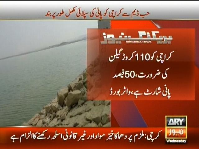 Karachi Water Shortage– Breaking News – Geo