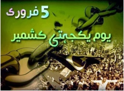 Kashmir Solidarity Day, Pakistani Nation