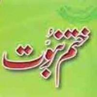 Khatm e Nabowat