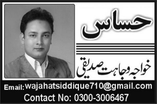 Khawaja Wajahat Siddiqui