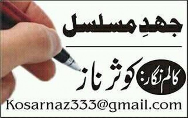 Kosar Naz Logo