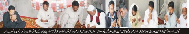 Kotla Arab Ali Khan News
