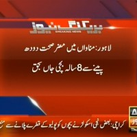 Lahore Girl Dead– Breaking News – Geo