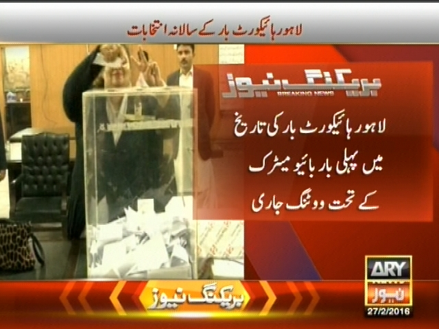 Lahore High Court Votting– Breaking News – Geo