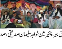 Layyah All Pakistan, Anjuman Traders Conventions