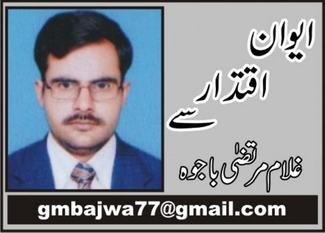 Logo Ghulam Murtaza Bajwa