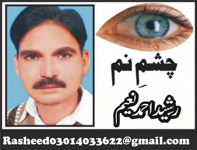 Logo Rasheed Ahmad Naeem