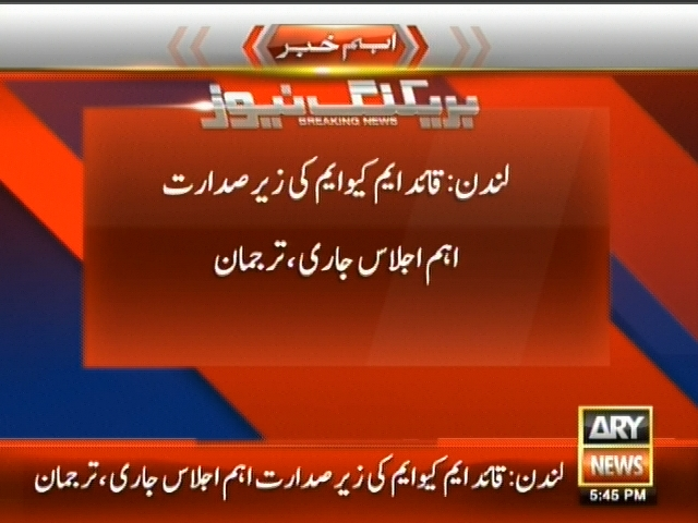 MQM Meeting– Breaking News – Geo