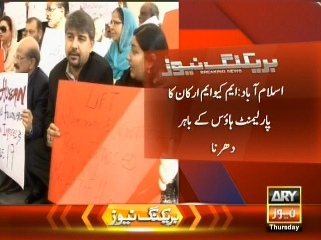 MQM Members Protest– Breaking News – Geo