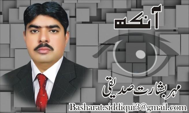 Mehr Basharat Siddiqi