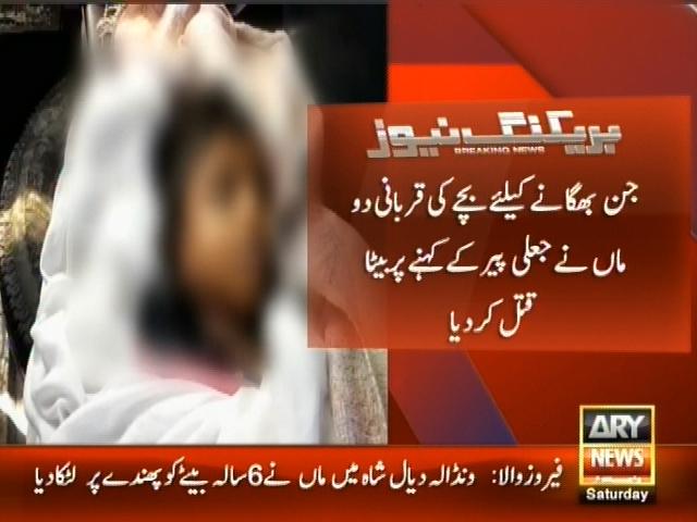 Mother Son Murder– Breaking News – Geo