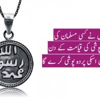 Muhammad PBUH hadith