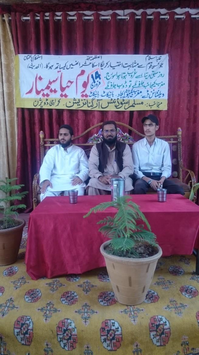 Muslim Students Organisation, Karachi