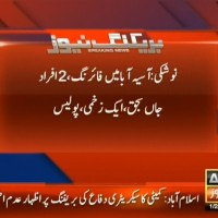 NOSHKI Firing– Breaking News – Geo