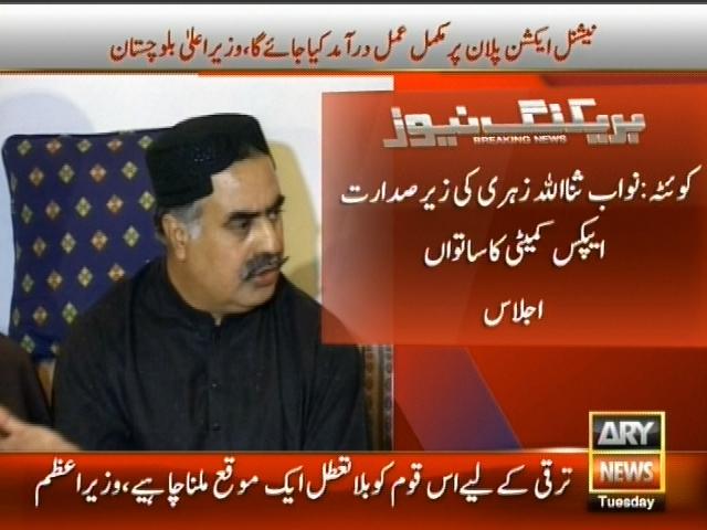 Nawab Sanaullah Meeting– Breaking News – Geo