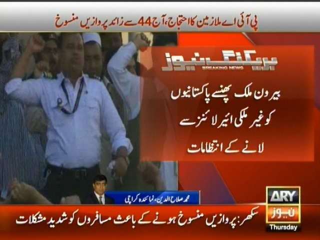 PIA Employees Protest– Breaking News – Geo