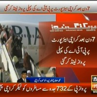 PIA Flight Land– Breaking News – Geo