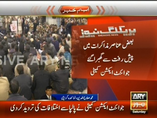 PIA Protest– Breaking News – Geo