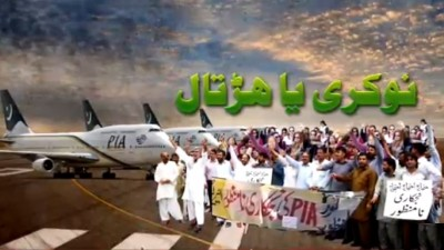 PIA Workers Protest