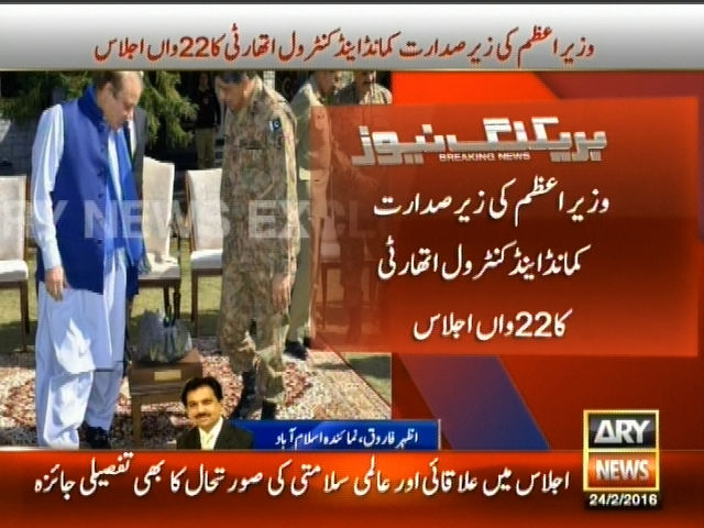 PM chaired Command and Control Authority Meeting– Breaking News – Geo