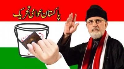 Pakistan Awami Tehreek