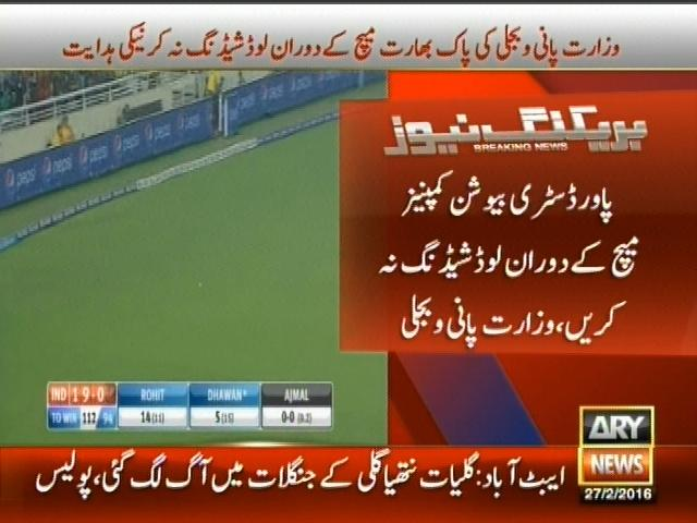 Pakistan India Match– Breaking News – Geo