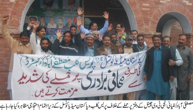 Pakistan Media Council  Protested