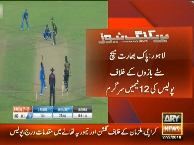 Pakistan vs India Match– Breaking News – Geo